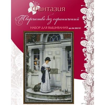 Набор для вышивки крестом - ТМ Фантазия - 200/151 Новая гувернатка