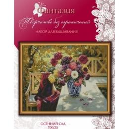 Набор для вышивки крестом - Фантазия ТМ - 700/25 Осенний сад