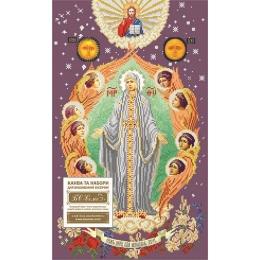 Набор для вышивка бисером икон - БС Солес - Богородица Милосердия Двери