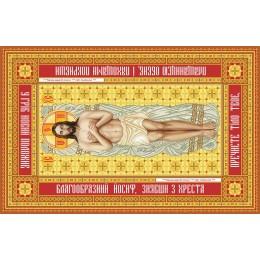 Набор для вышивка бисером икон - БС Солес - Святая Плащаница Иисуса Христа