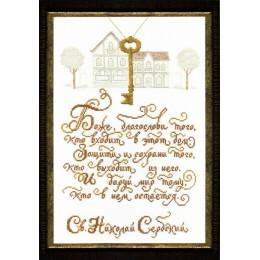 Благословение дома - Crystal Art - набор вышивки крестом