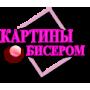 Картины бисером (Украина)
