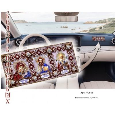 Иконостас (Дорожный) - Образа в каменьях - вышивка бисером икон