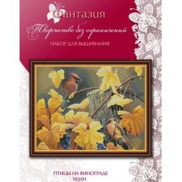 Птицы на винограде - Фантазия ТМ - набор вышивки крестом