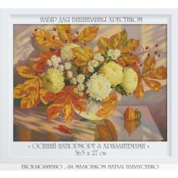Осенний натюрморт с хризантемами - Dantel - набор для вышивки крестом
