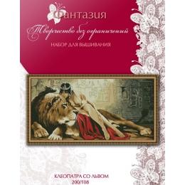 Клеопатра со львом - Фантазия ТМ - набор для вышивки крестом