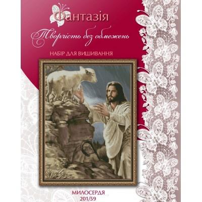 Набор для вышивки крестом - Фантазия ТМ - 201/59 Милосердие