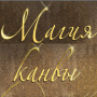 Магия канвы (Украина)