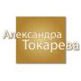Токарева А. (Украина)
