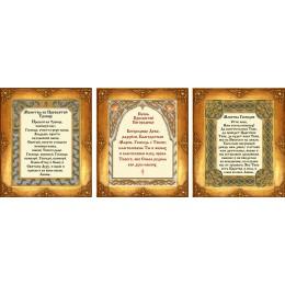 Домашний молитвослов 3 - Русская Искусница - набор вышивки иконы бисером